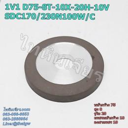 หินเพชร 1V1 D75-8T-10X-20H-10V SDC170/230N100W/C