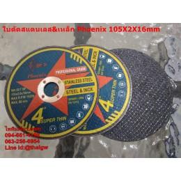 ใบตัดเหล็ก&สแตนเลส Phoenix 100 100X2X16mm