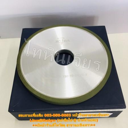 หินเพชร  1A1 D150-10T-5X-31.75H SDC230N100 DRY