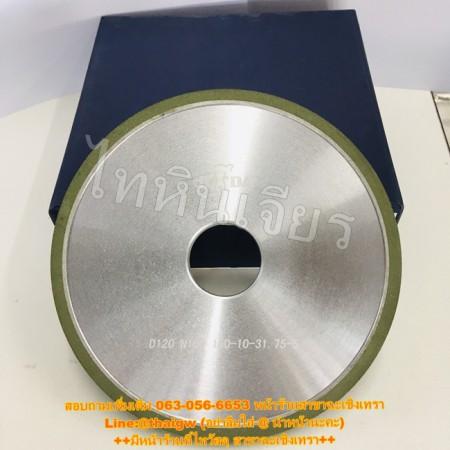 หินเพชร 1A1 D150-10T-5X-31.75H SDC120N100 DRY