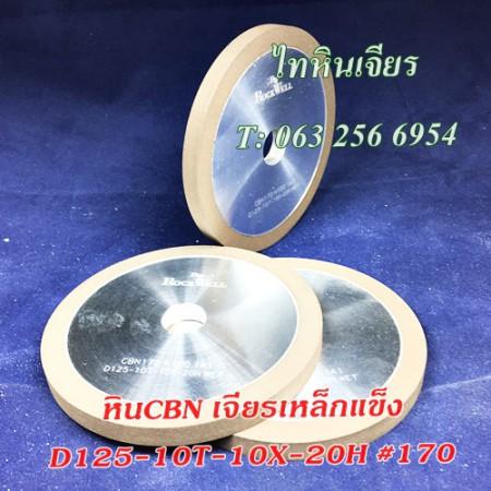 หินCBN-1A1 D125-10T-10X-20H for CNC