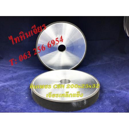 หินCBN 1A-200*25*5*32 เจียรเหล็กแข็ง60hrc