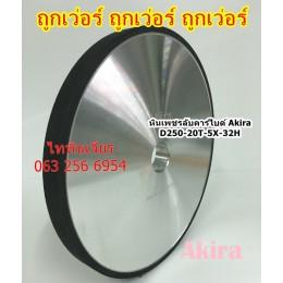 หินเพชร1A1 D250-20T-5X-32H