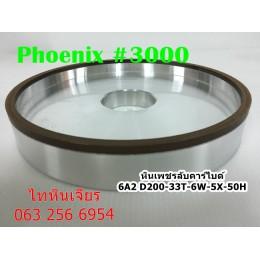 หินเพชร6A2-D200-33T-6W-18E-5X-50H