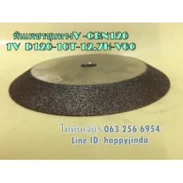 หินเพชรชุบทรงV -CBN120