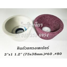 """หินถ้วยทรงเตเปอร์ หินถ้วยสีชมพู 3""""(75mm.)"""