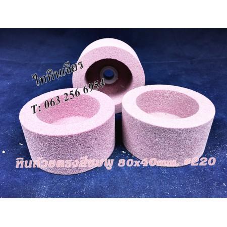 หินถ้วยทรงกระบอกสีชมพู  80x40mm.#220