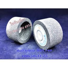 """หินถ้วยตรงสีเทา 4""""(100x50mm.)"""