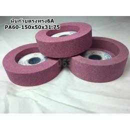 """หินถ้วยทรงกระบอกสีชมพู 6""""(150x50mm.)"""
