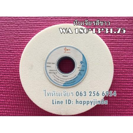 หินเจียรสีขาว WA 180*13*31.75
