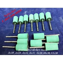 ลูกยางขัดเงาสีเขียว 3-12 mm.