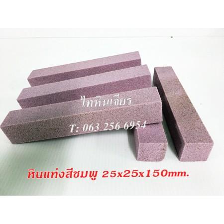 หินแท่งสีชมพู 25x25x150