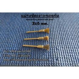 แปรงขัดเงาสแตนเลส-ทองเหลือง-ขนม้า ขนาด3x6mm.