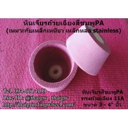 หินเจียรถ้วยเฉียง สีชมพู(เหล็กเหนียว เหล็กหล่อ)